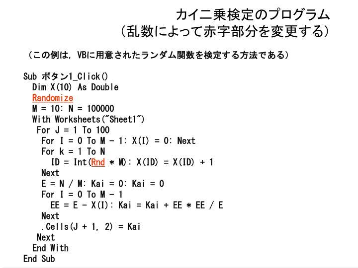 カイ二乗検定のプログラム