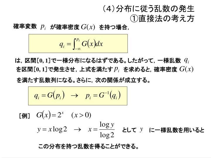 (4)分布に従う乱数の発生