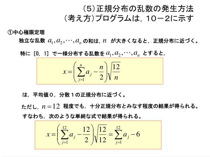 (5)正規分布の乱数の発生方法