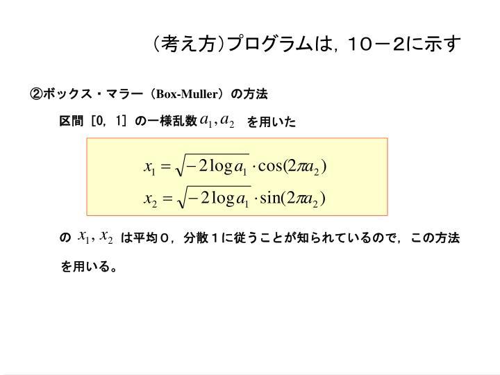 (考え方)プログラムは,10-2に示す