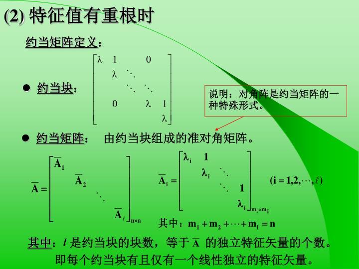说明:对角阵是约当矩阵的一种特殊形式。