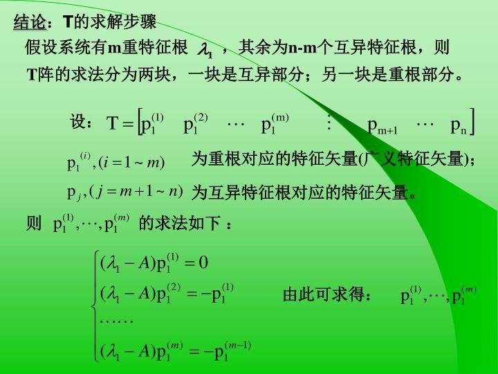 为重根对应的特征矢量