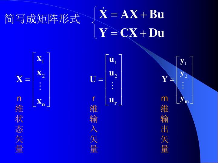 简写成矩阵形式