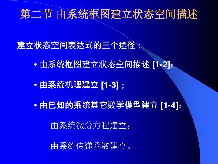第二节 由系统框图建立状态空间描述