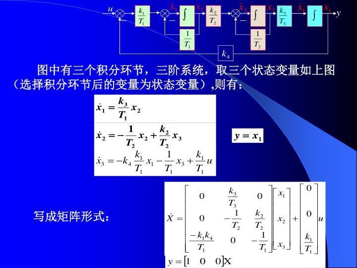 图中有三个积分环节,三阶系统,取三个状态变量如上图(选择积分环节后的变量为状态变量)