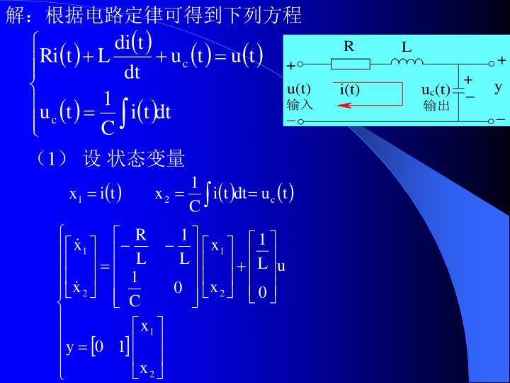 解:根据电路定律可得到下列方程