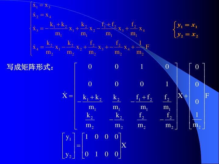 写成矩阵形式: