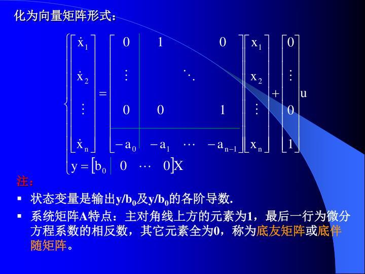 化为向量矩阵形式: