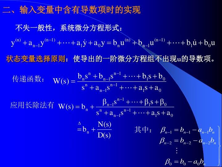 二、输入变量中含有导数项时的实现