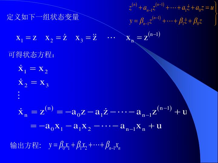 定义如下一组状态变量