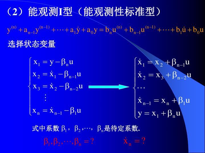 式中系数                          是待定系数