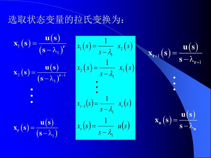 选取状态变量的拉氏变换为: