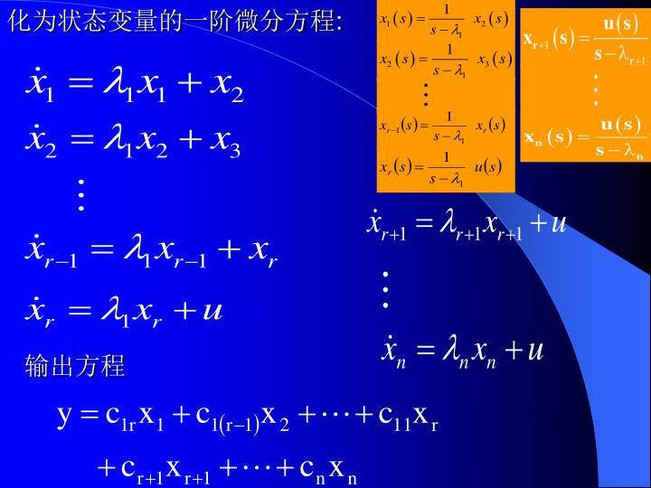 化为状态变量的一阶微分方程
