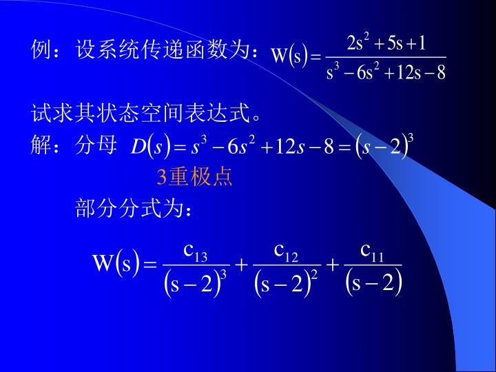 例:设系统传递函数为: