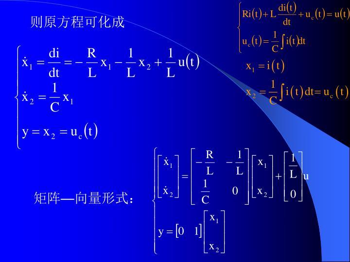 则原方程可化成