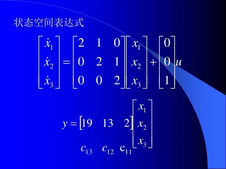 状态空间表达式