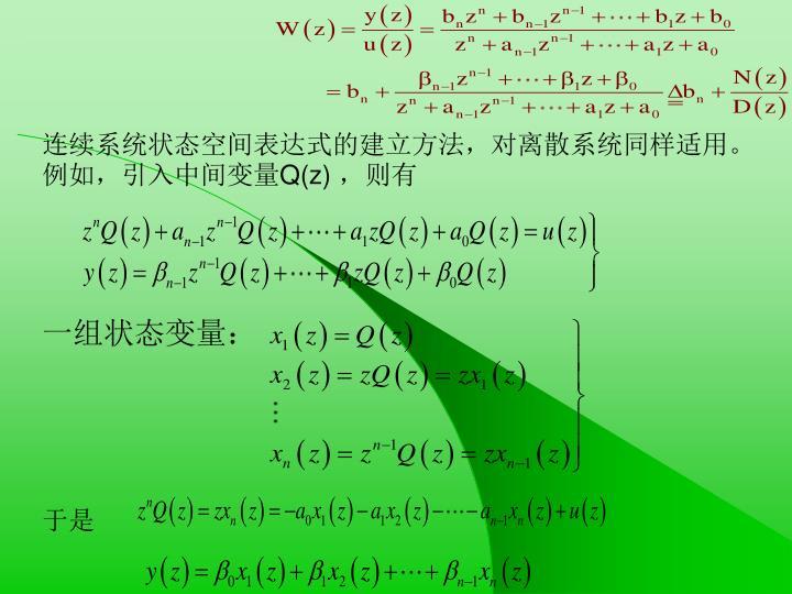 连续系统状态空间表达式的建立方法,对离散系统同样适用。例如,引入中间变量