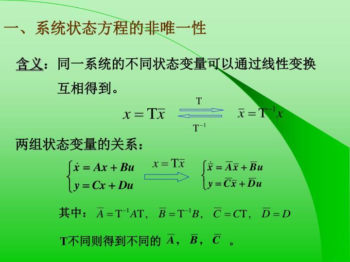 一、系统状态方程的非唯一性