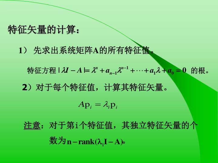 特征方程                                                                          的根。