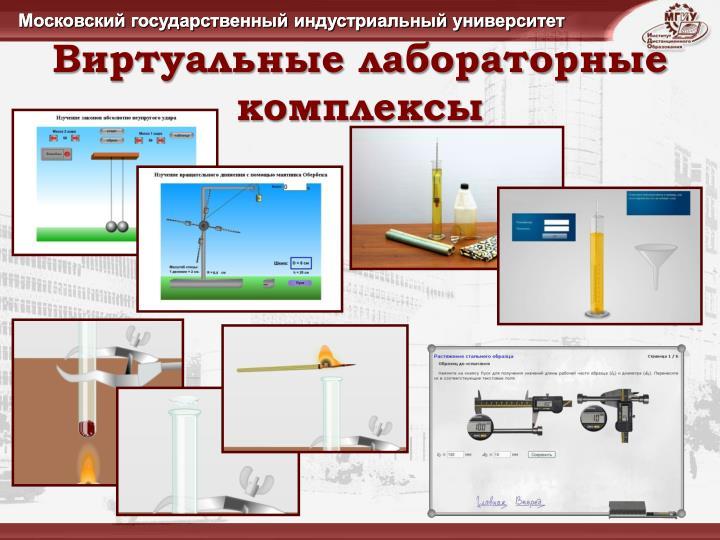 Виртуальные лабораторные комплексы