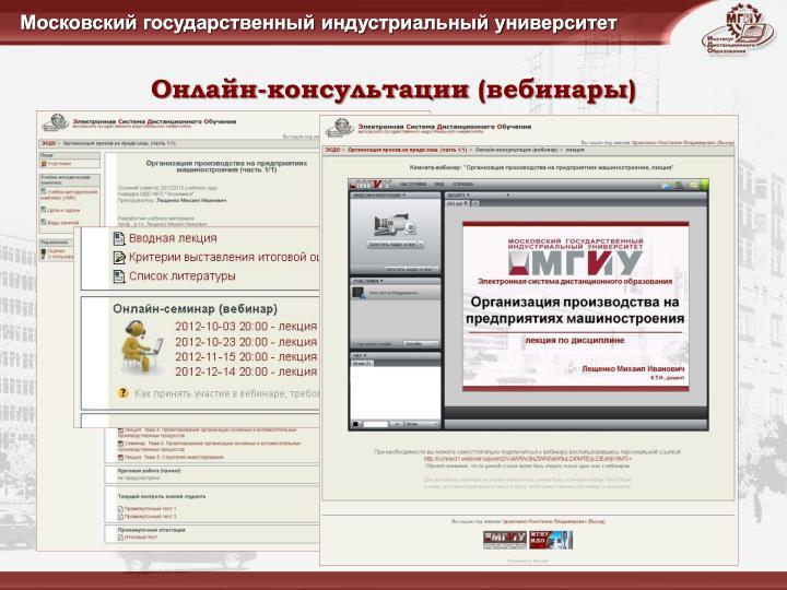 Онлайн-консультации