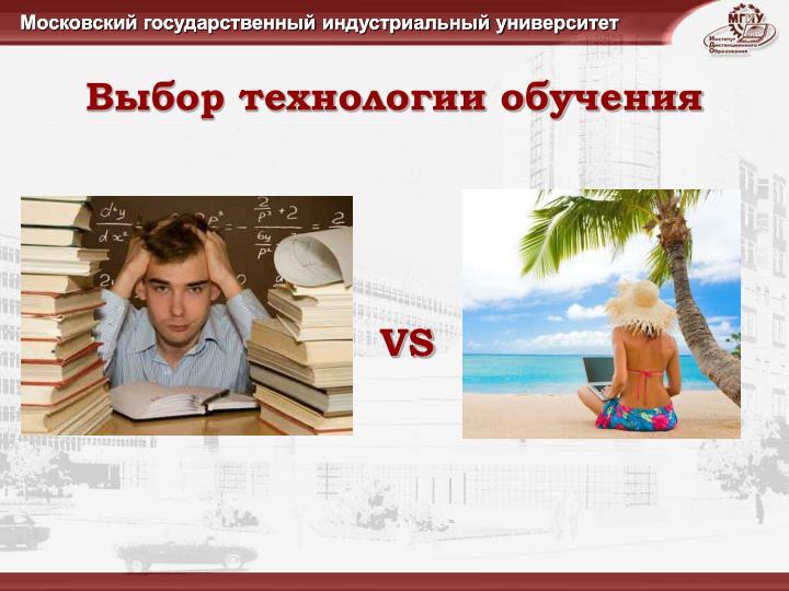 Выбор технологии обучения