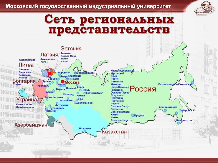 Сеть региональных представительств