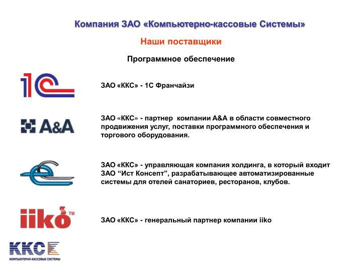 Компания ЗАО «Компьютерно-кассовые Системы»