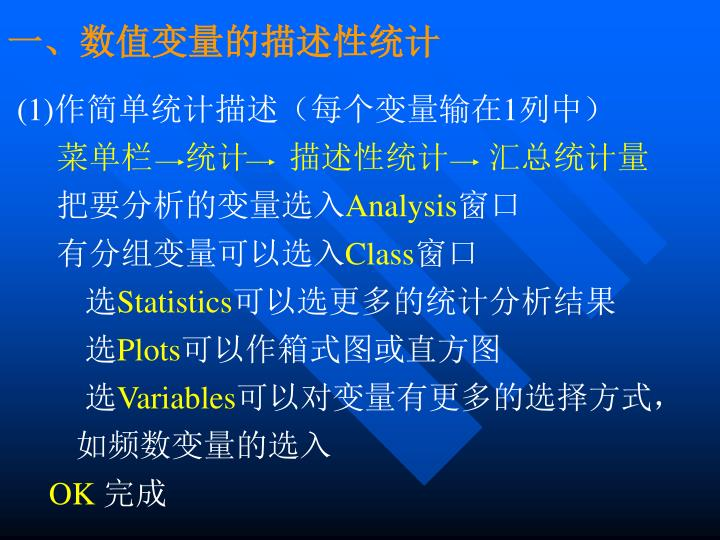 一、数值变量的描述性统计