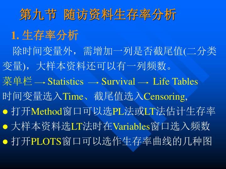 第九节  随访资料生存率分析