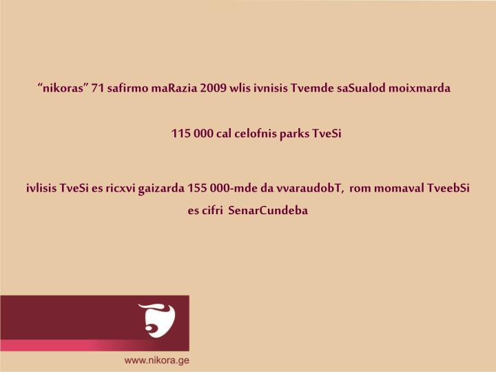 """nikoras"" 71 safirmo maRazia 2009 wlis ivnisis Tvemde saSualod moixmarda"