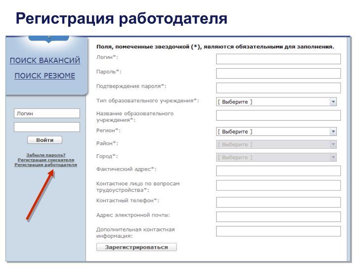 Регистрация работодателя