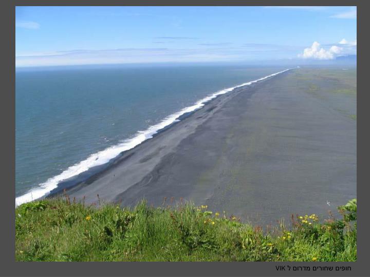 חופים שחורים מדרום ל