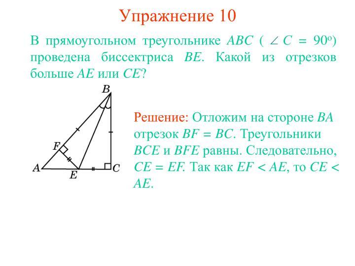 В прямоугольном треугольнике