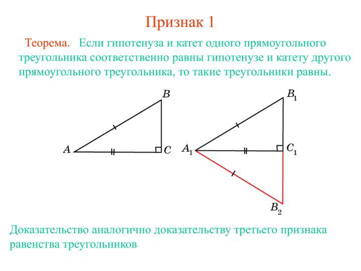 Доказательство аналогично доказательству третьего признака равенства треугольников