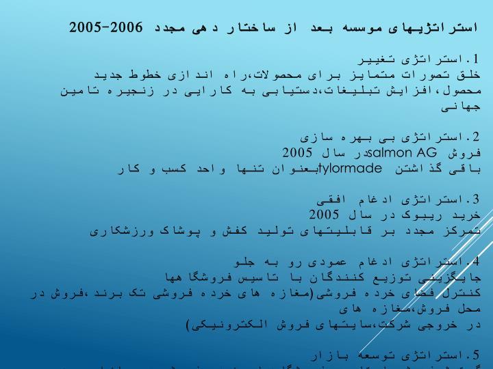 2006-2005