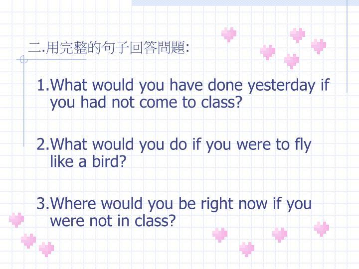 二.用完整的句子回答問題: