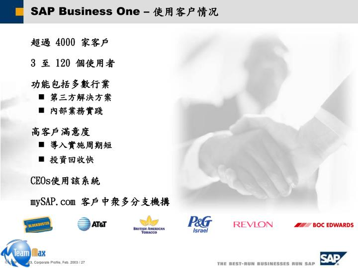 SAP Business One –