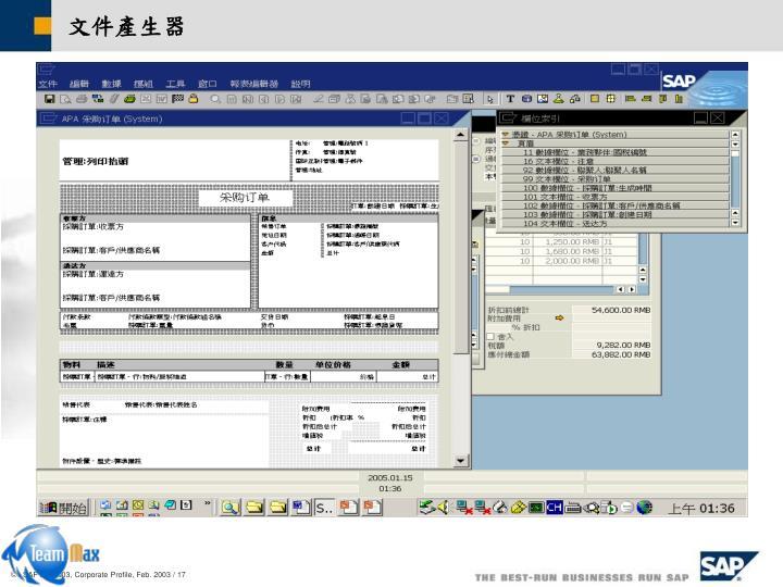 文件產生器