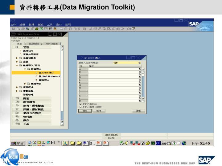 資料轉移工具