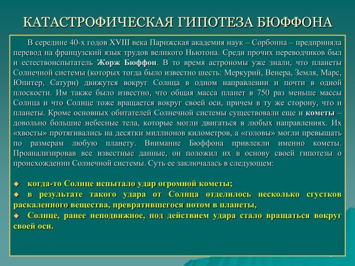КАТАСТРОФИЧЕСКАЯ ГИПОТЕЗА БЮФФОНА