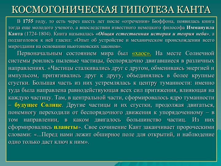 КОСМОГОНИЧЕСКАЯ ГИПОТЕЗА КАНТА