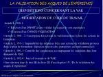 la validation des acquis de l experience6