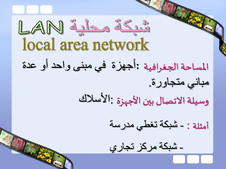 شبكة محلية