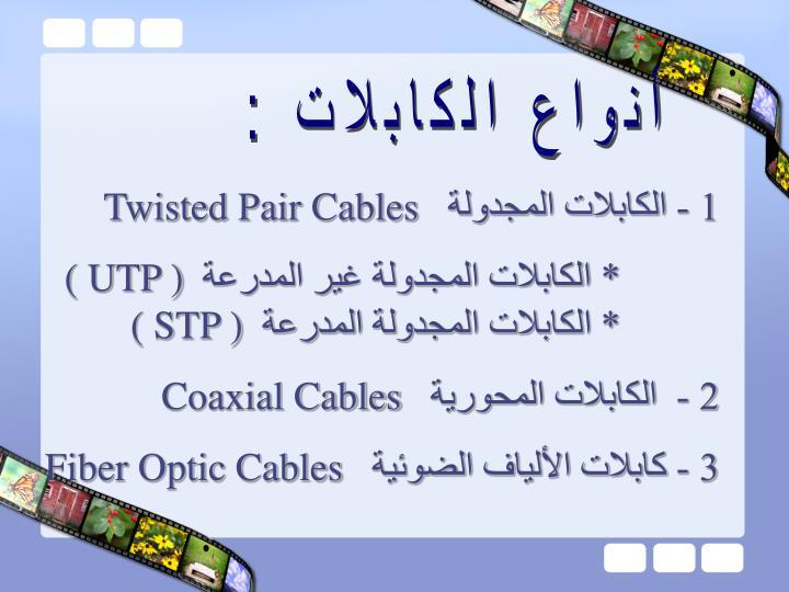 أنواع الكابلات :