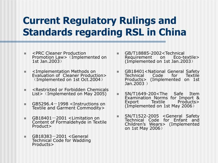 <PRC Cleaner Production Promotion Law>