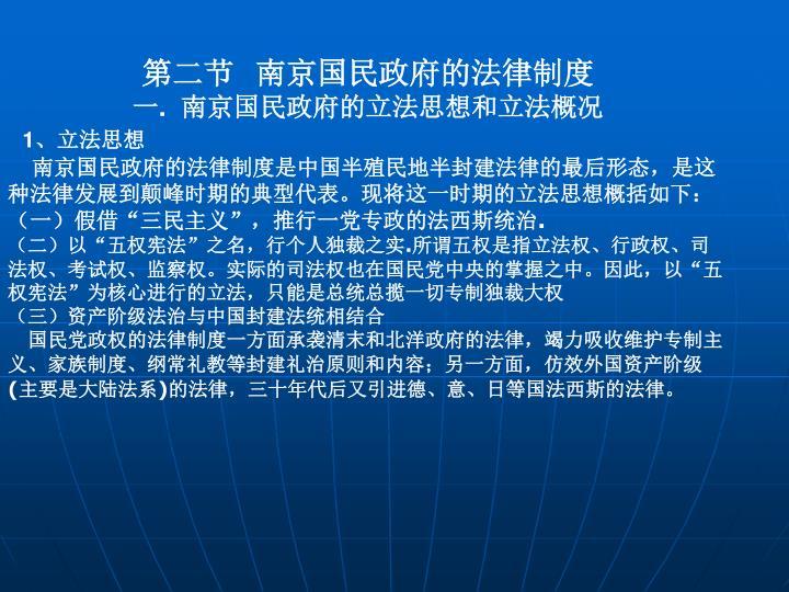 第二节  南京国民政府的法律制度