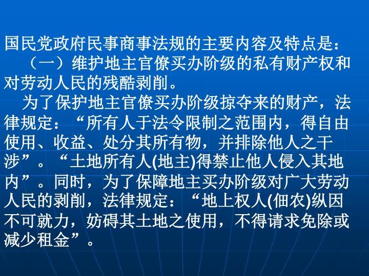 国民党政府民事商事法规的主要内容及特点是: