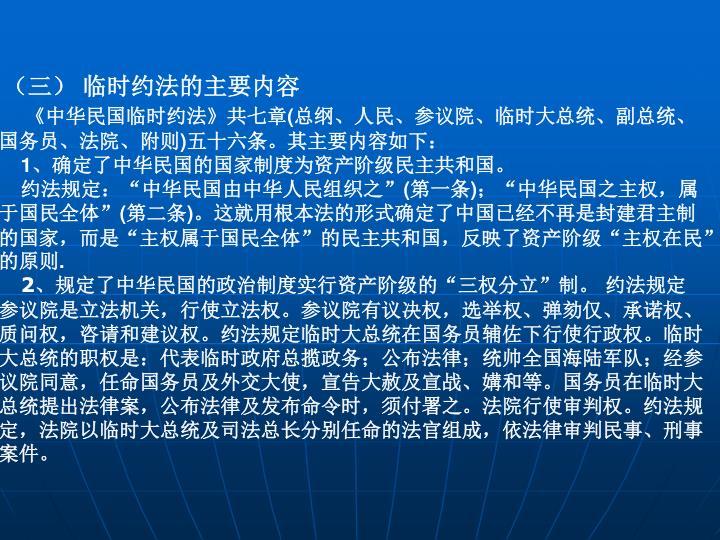 (三) 临时约法的主要内容
