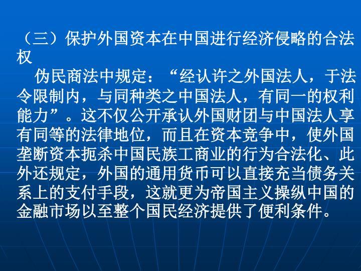 (三)保护外国资本在中国进行经济侵略的合法权